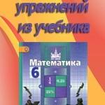 ГДЗ по математике за 6 класс к учебнику С.М. Никольского  ОНЛАЙН