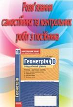 Розв'язання до посібника Роганіна Геометрія 10 клас: Комплексний зошит для контролю знань  ОНЛАЙН