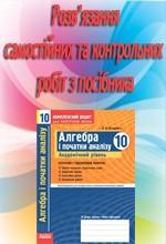 Sklyarenko_algebra-10-klas-akademchniyi-rven-kompleksniyi-zoshit