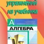 ГДЗ по алгебре за 8 класс к учебнику Г.В. Дорофеева, С.Б. Суворовой  ОНЛАЙН