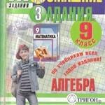 ГДЗ по алгебре за 9 класс к учебнику Г.В. Дорофеева, С.Б. Суворовой  ОНЛАЙН