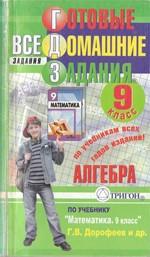 dorofeev_gdz_algebra_9