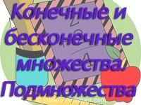 konech_mnog_podmnog