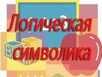 logich_simvolika
