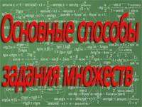 osnovnie_sposoby