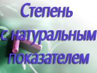 stepen_s_natur_pokaz