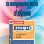 Розв'язання до посібника «Роганін О. М. Геометрія 11 клас: Комплексний зошит для контролю знань»