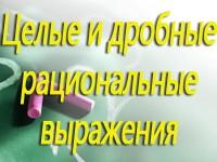 celye_i_drob_rac_vir