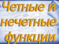 chetnie_i_nechet_funkcii