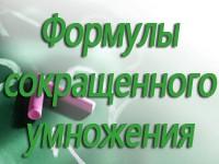 formuly_sokr_umn