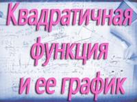kvadr_funkciya