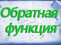 obratnaya_funkciya