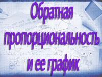obratnaya_proporcion