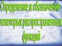 opred_i_oboznach