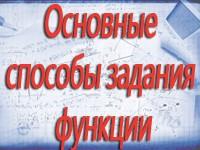 osnov_sposoby
