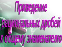 privedenie_rac_drob