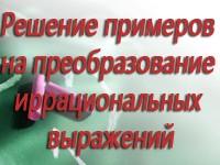 reshenie_primerov