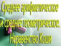 srednee_arifmet