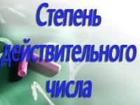 stepen_deistv_chisla