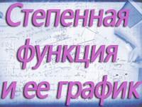 stepennaya_funkciya