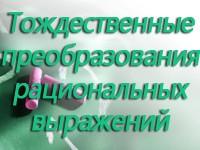 togdestv_preobraz