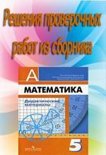 Dorofeev-matematika-5-klas-didaktika