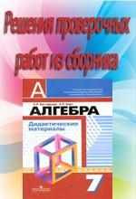 Evstafeva_Karp_Algebra_7kl_Didaktich_materialy
