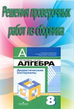 Evstafeva_Karp_Algebra_8kl_Didaktich_materialy_reshebnik