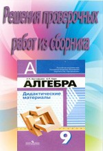 Evstafeva_Karp_Algebra_Didaktich_mat_9kl