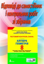 Galperina_Algebra_Geometriya_8_vidpovidi