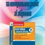 Розв'язання до посібника » Алгебра і початки аналізу 11 клас: Комплексний зошит для контролю знань»
