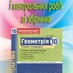 """Розв'язання до посібника """"Роганін О. М. Геометрія 10 клас: Комплексний зошит для контролю знань. Рівень стандарту"""""""