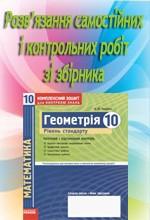 Roganin_Geometriya_riven_standartu_10_vidpovidi