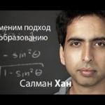 Салман Хан: Изменим подход к образованию с помощью видео уроков