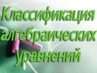 klassifikaciya_alg_uravn