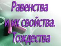 ravenstva_ih_svoistva
