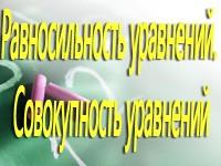 ravnosilnost_uravnenij