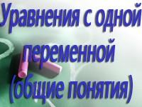 uravneniya_s_odnoj_perem