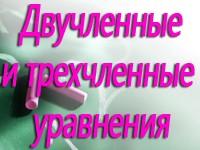 dvuchlen_uravn