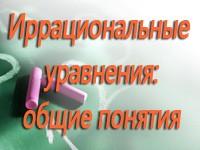 irracion_uravnen_obwie_ponyatiya