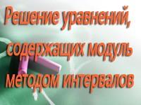 metod_intervalov