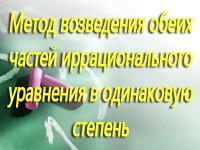 metod_vozvedeniya_uravnen_v_odimak_stepen