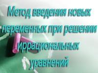metod_vveden_novyh_perem