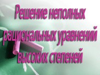 reshenie_nepoln_racion_uravn