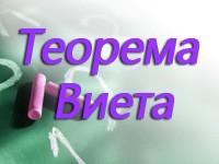 teorema_vieta