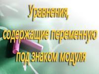 uravnen_sod_perem_pod_modul