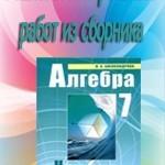 Решебник к сборнику контрольных работ по алгебре для 7 класса Александровой Л.А.  ОНЛАЙН