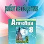 Решебник к сборнику контрольных работ по алгебре для 8 класса Александровой Л.А.  ОНЛАЙН