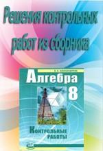 Aleksandrova_Kontr_rab_alg_8