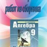 Решебник к сборнику контрольных работ по алгебре для 9 класса Александровой Л.А.  ОНЛАЙН